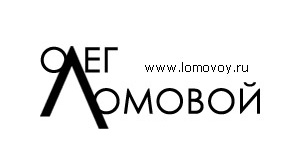 Ломовая песня l С глазами Ангела. Сайт Олега Ломового.